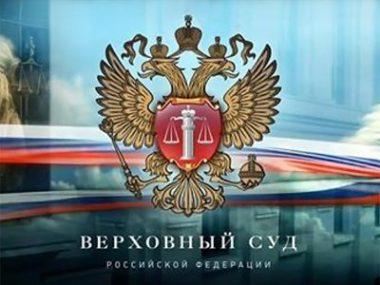 Обзор судебной практики Верховного Суда РФ № 3 2018